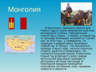 Монголия В Монголии с приходом первого дня Нового года в стране начинается по