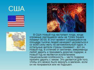 США В США Новый год наступает тогда, когда огромные светящиеся часы на Times