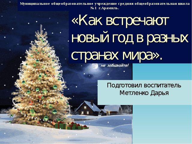 «Как встречают новый год в разных странах мира». Подготовил воспитатель Метле...