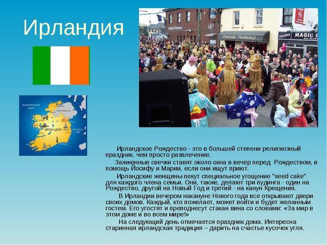 Ирландия Ирландское Рождество - это в большей степени религиозный праздник, ч...