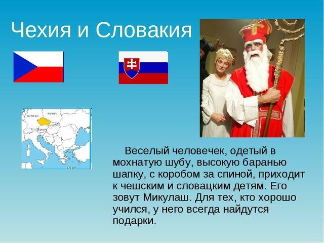 Чехия и Словакия Веселый человечек, одетый в мохнатую шубу, высокую баранью ш...