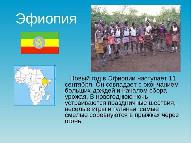Эфиопия Новый год в Эфиопии наступает 11 сентября. Он совпадает с окончанием...