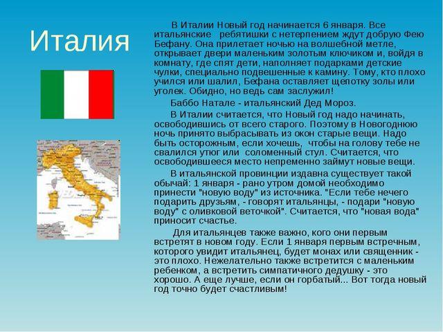 Италия В Италии Новый год начинается 6 января. Все итальянские ребятишки с не...