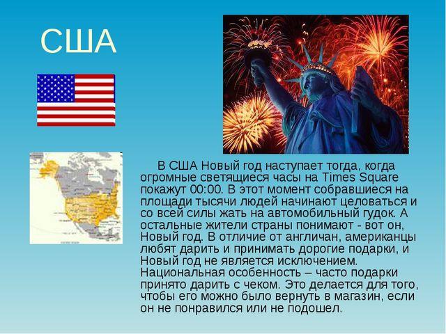 США В США Новый год наступает тогда, когда огромные светящиеся часы на Times...