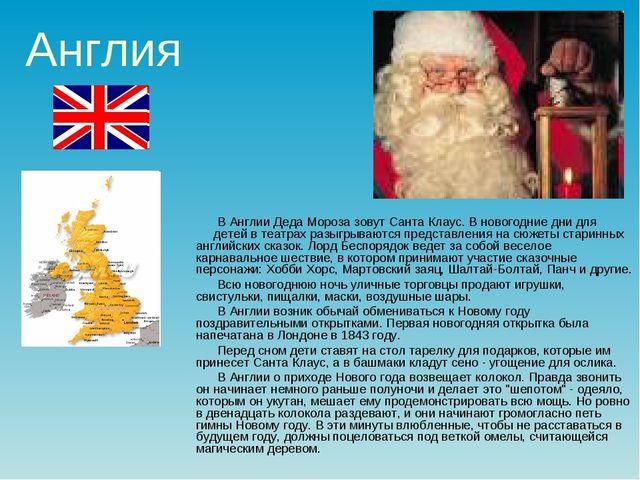 Англия В Англии Деда Мороза зовут Санта Клаус. В новогодние дни для детей в т...