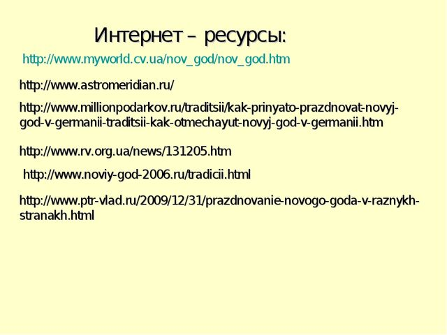http://www.myworld.cv.ua/nov_god/nov_god.htm http://www.astromeridian.ru/ ht...