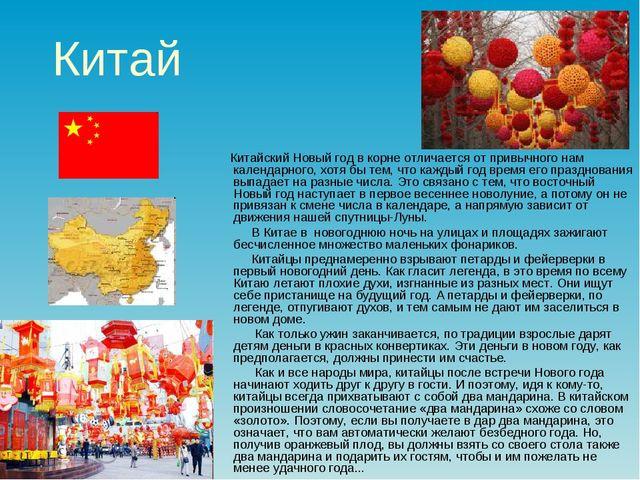 Китай Китайский Новый год в корне отличается от привычного нам календарного,...