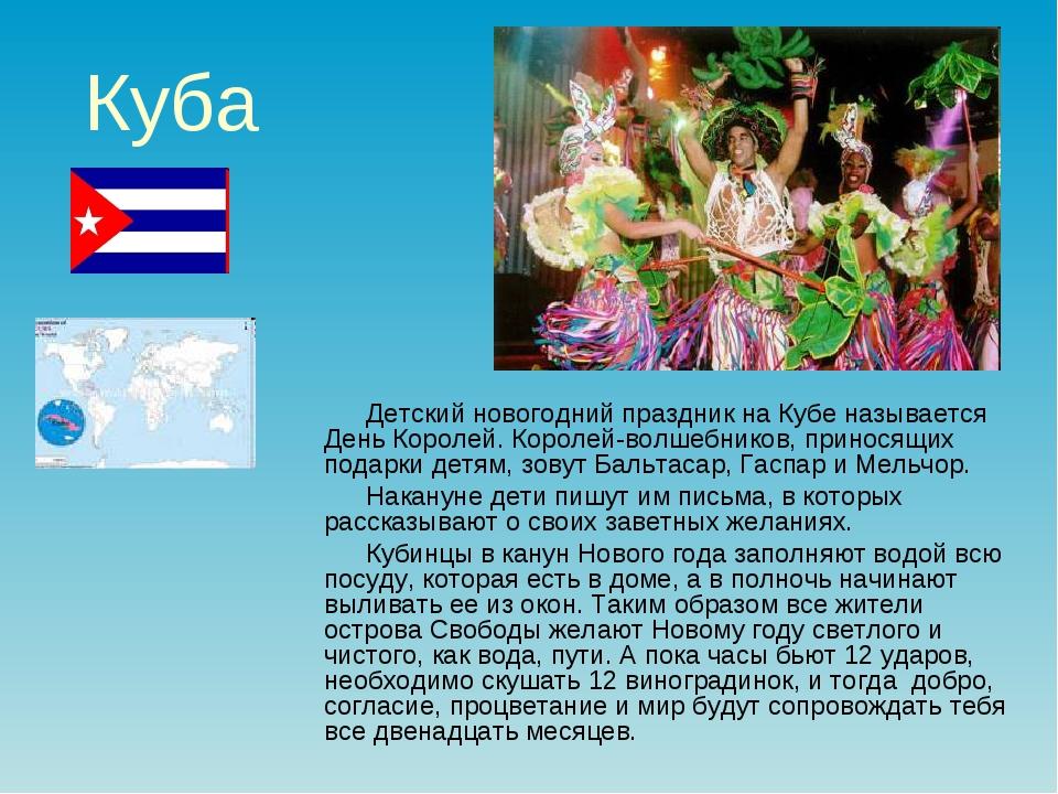 Куба Детский новогодний праздник на Кубе называется День Королей. Королей-вол...
