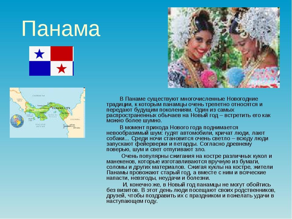 Панама В Панаме существуют многочисленные Новогодние традиции, к которым пана...