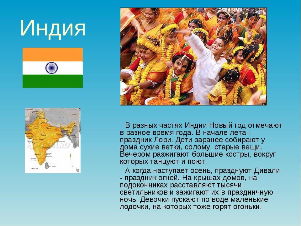 Индия В разных частях Индии Новый год отмечают в разное время года. В начале...