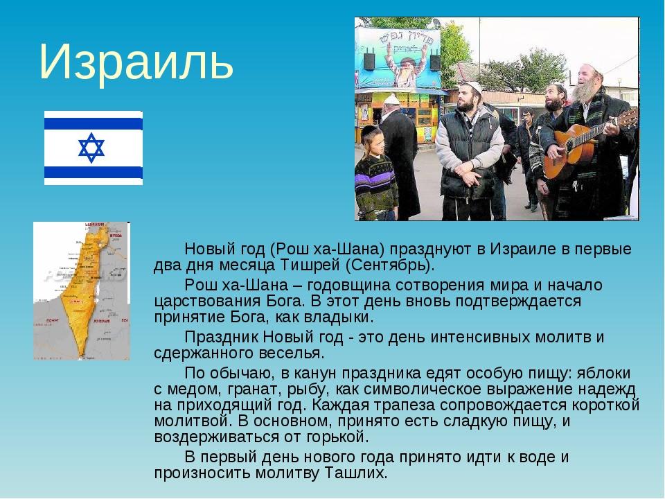 Израиль Новый год (Рош ха-Шана) празднуют в Израиле в первые два дня месяца Т...