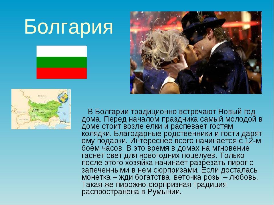 Болгария В Болгарии традиционно встречают Новый год дома. Перед началом празд...