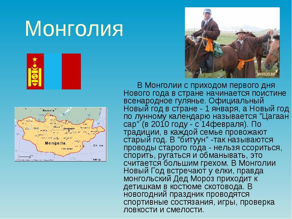 Монголия В Монголии с приходом первого дня Нового года в стране начинается по...