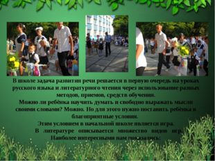 В школе задача развития речи решается в первую очередь на уроках русского язы