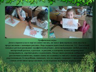 Графические игры Дети в первом классе ещё не умеют писать, но могут фиксирова
