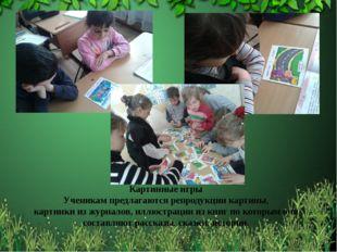 Картинные игры Ученикам предлагаются репродукции картины, картинки из журнало