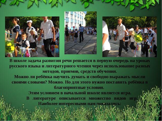 В школе задача развития речи решается в первую очередь на уроках русского язы...