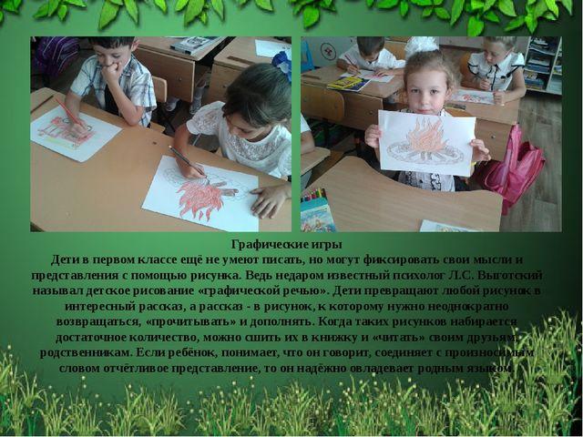 Графические игры Дети в первом классе ещё не умеют писать, но могут фиксирова...