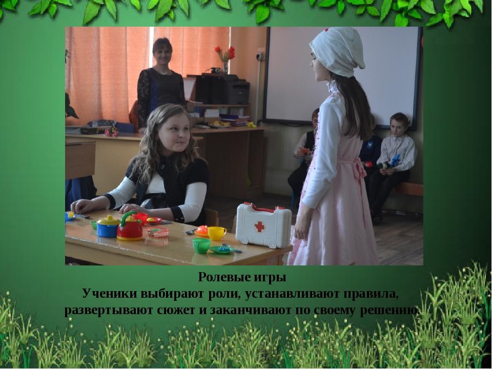 Ролевые игры Ученики выбирают роли, устанавливают правила, развертывают сюжет...
