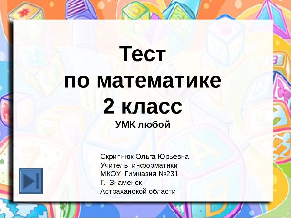 Тест по математике 2 класс УМК любой Скрипнюк Ольга Юрьевна Учитель информат...