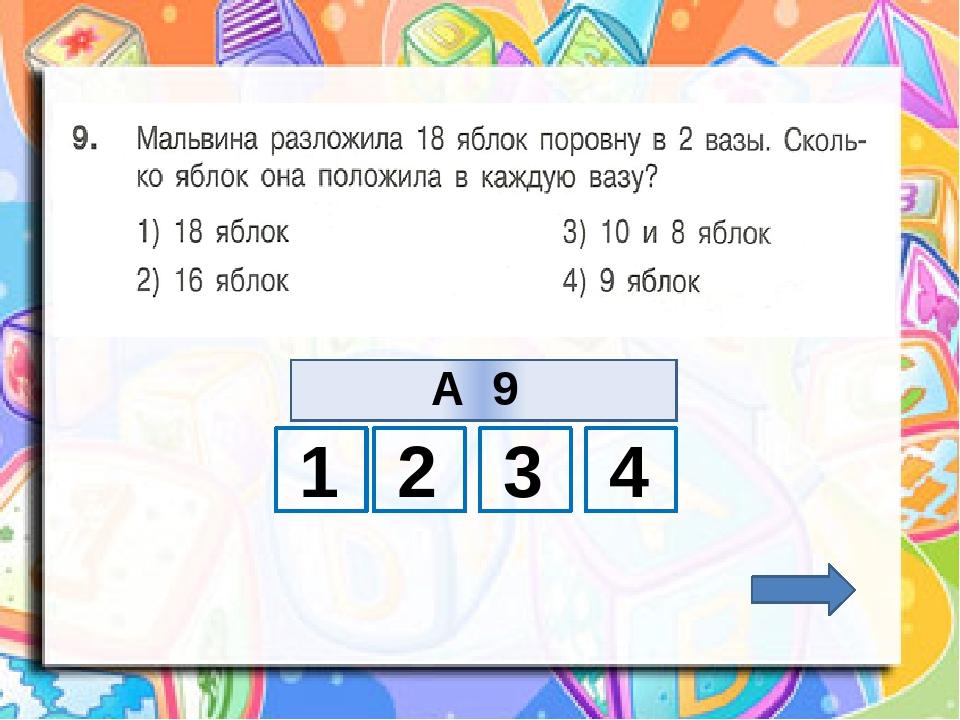 2 А 11 1 4 3