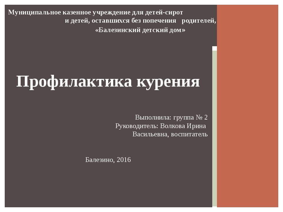Профилактика курения Выполнила: группа № 2 Руководитель: Волкова Ирина Василь...