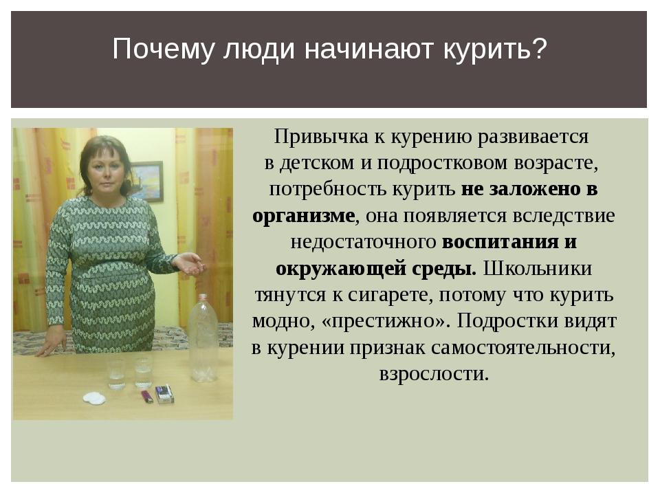 Почему люди начинают курить? Привычка к курению развивается в детском и подро...