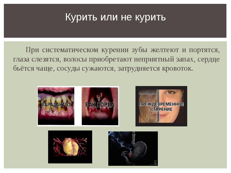 При систематическом курении зубы желтеют и портятся, глаза слезятся, волосы...