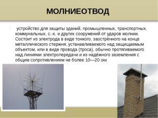 МОЛНИЕОТВОД устройство для защиты зданий, промышленных, транспортных, коммун