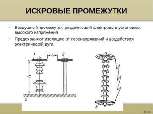 ИСКРОВЫЕ ПРОМЕЖУТКИ Воздушный промежуток, разделяющий электроды в установках