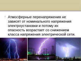 Атмосферные перенапряжения не зависят от номинального напряжения электроуста