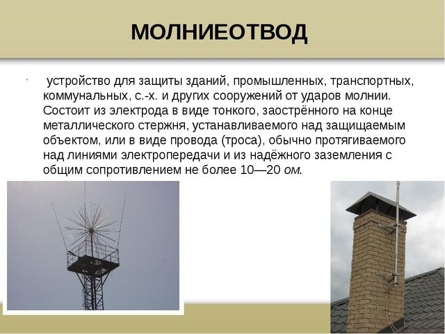 МОЛНИЕОТВОД устройство для защиты зданий, промышленных, транспортных, коммун...