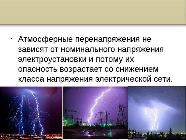 Атмосферные перенапряжения не зависят от номинального напряжения электроуста...