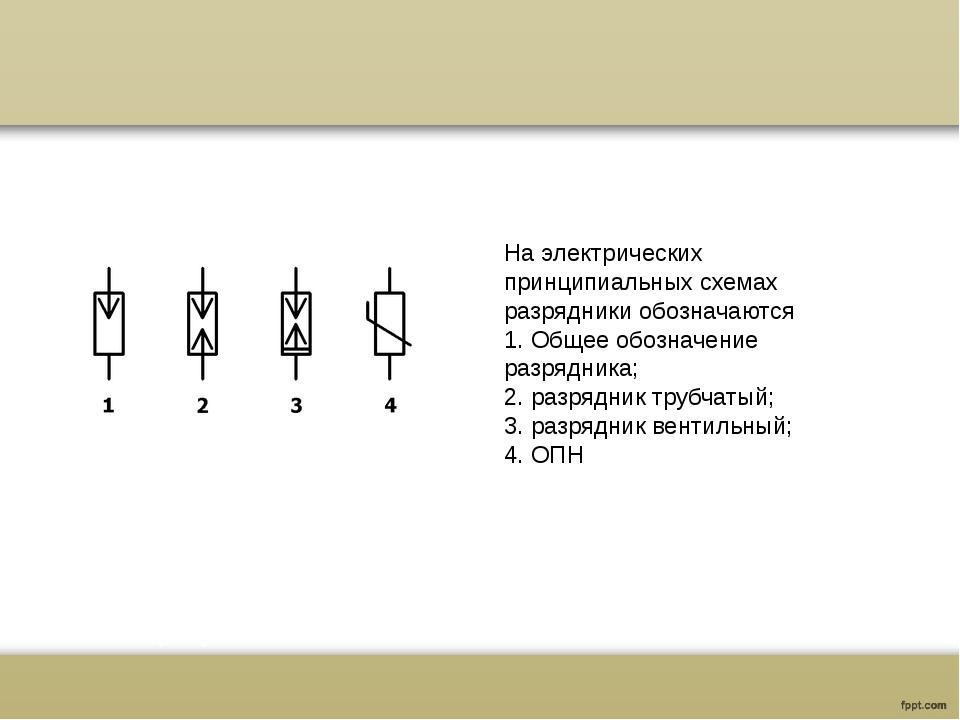 На электрических принципиальных схемах разрядники обозначаются 1. Общее обоз...