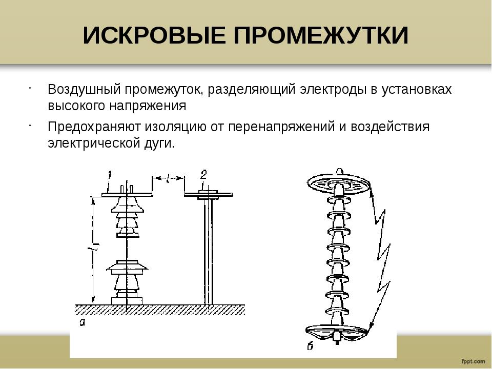 ИСКРОВЫЕ ПРОМЕЖУТКИ Воздушный промежуток, разделяющий электроды в установках...