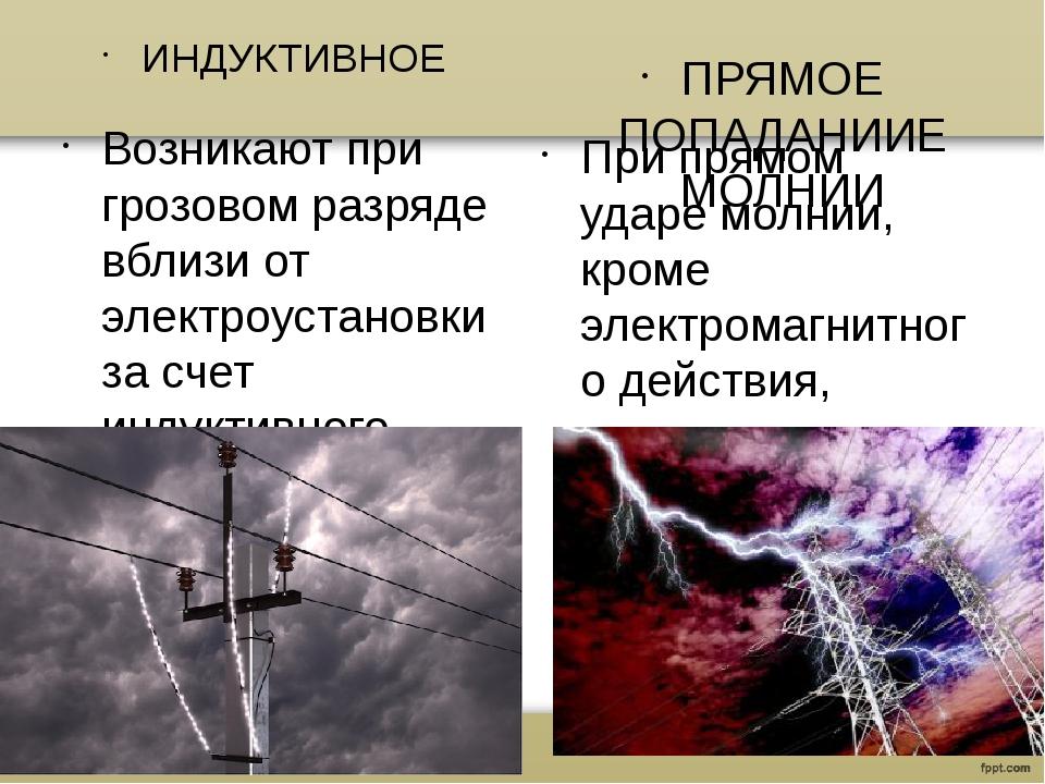 ИНДУКТИВНОЕ Возникают при грозовом разряде вблизи от электроустановки за счет...