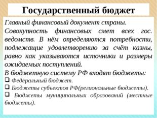 Государственный бюджет Главный финансовый документ страны. Совокупность финан