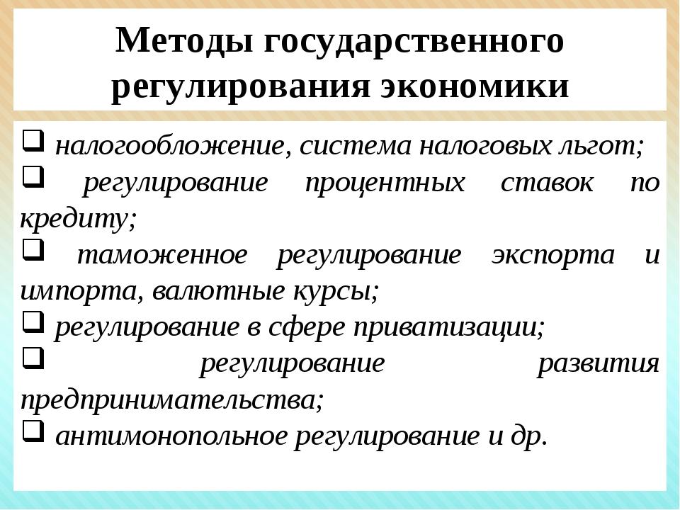 Методы государственного регулирования экономики налогообложение, система нало...