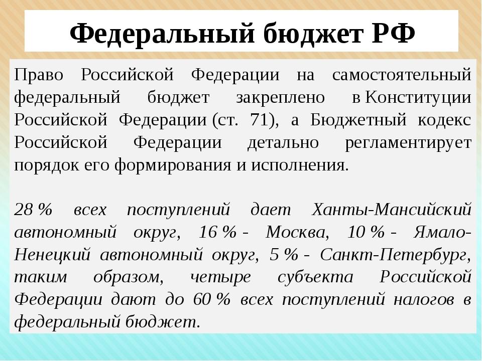 Федеральный бюджет РФ Право Российской Федерации на самостоятельный федеральн...