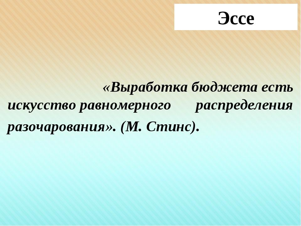 Эссе «Выработкабюджетаесть искусстворавномерного распределения разочарован...