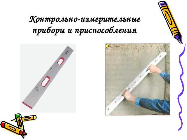 Контрольно-измерительные приборы и приспособления