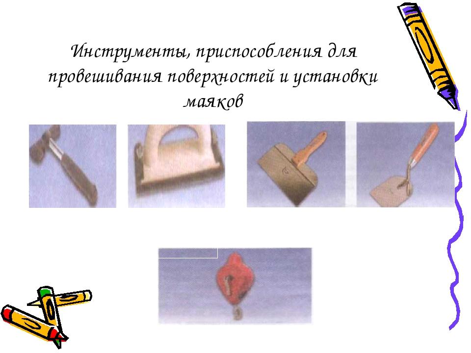Инструменты, приспособления для провешивания поверхностей и установки маяков