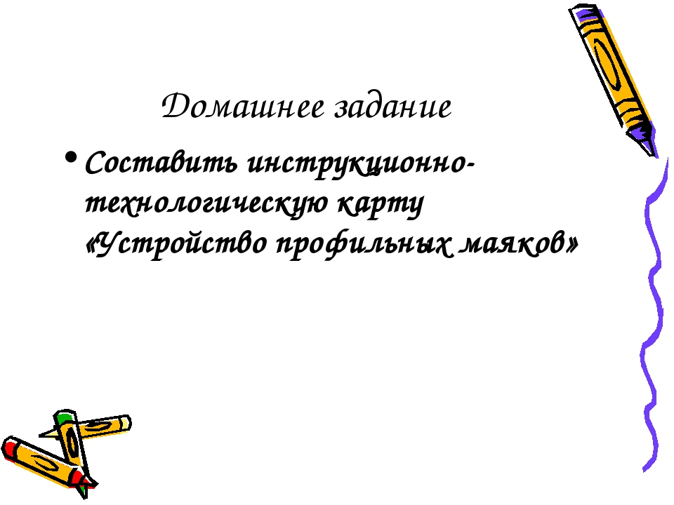 Домашнее задание Составить инструкционно-технологическую карту «Устройство пр...
