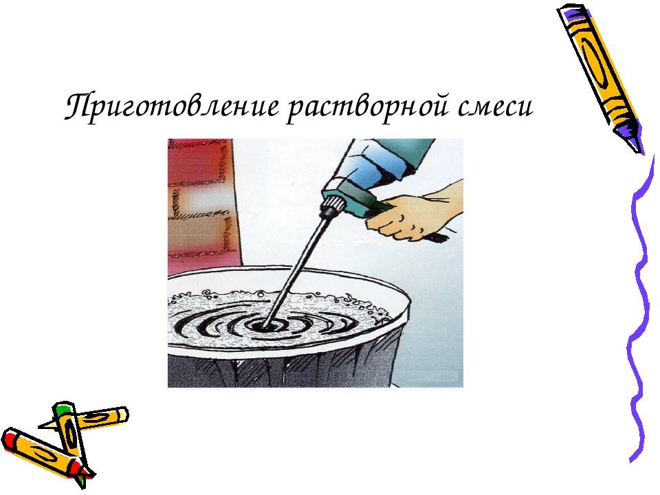 Приготовление растворной смеси