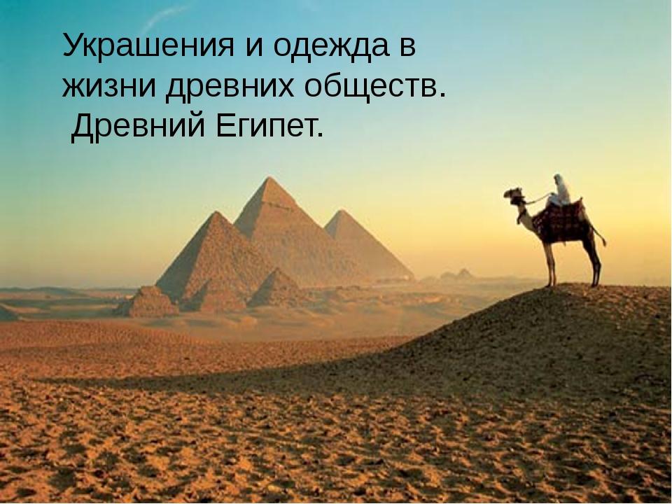 Украшения и одежда в жизни древних обществ. Древний Египет.