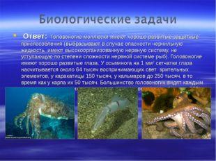 Ответ: Головоногие моллюски имеют хорошо развитые защитные приспособления (в