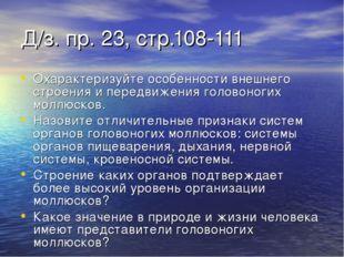 Д/з. пр. 23, стр.108-111 Охарактеризуйте особенности внешнего строения и пере
