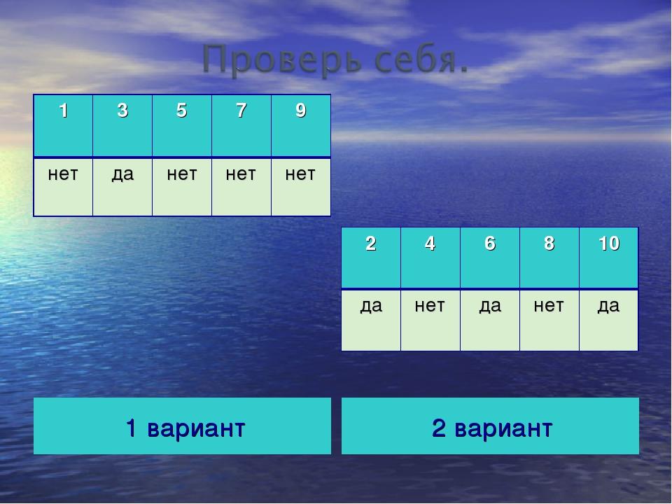 1 вариант 2 вариант 13579 нетданетнетнет 246810 данетданетда