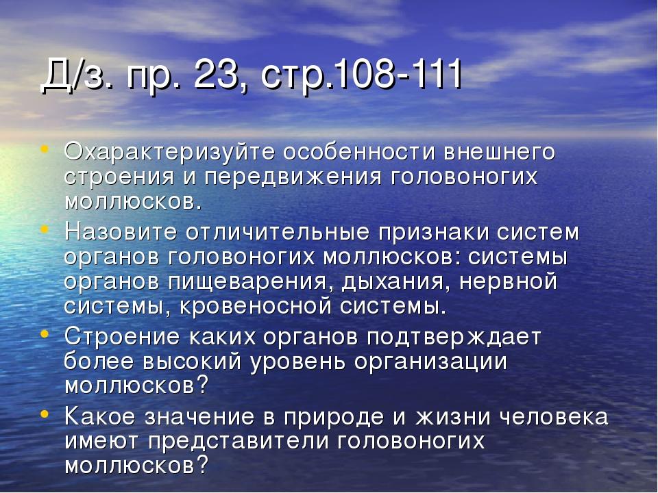 Д/з. пр. 23, стр.108-111 Охарактеризуйте особенности внешнего строения и пере...