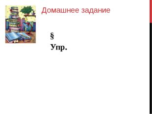 Домашнее задание § Упр.